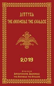Τυπικό σωτηρίου έτους 2019