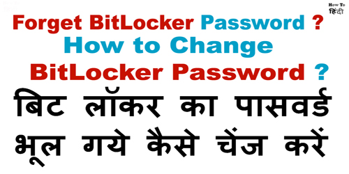 Recover BitLocker Password