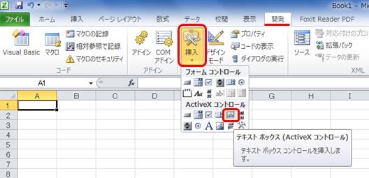 [開発]タブ内の[挿入]から「テキストボックス(Active X コントロール)」をクリック
