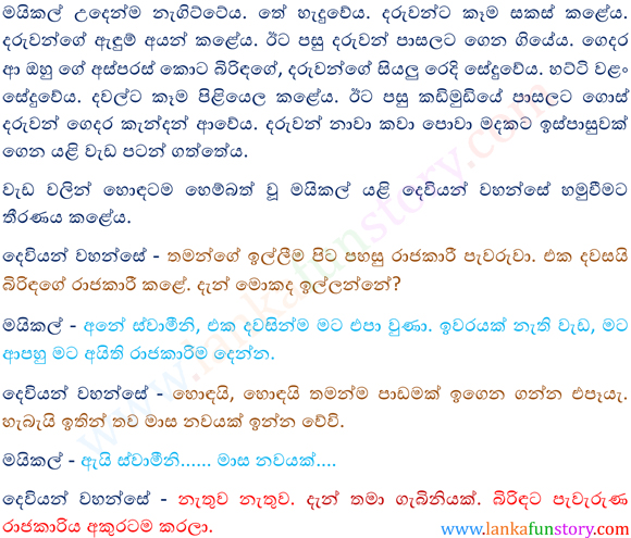 Sinhala Fun Stories-Assigned Jobs
