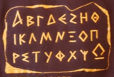 Τι συμβολίζουν τα 24 γράμματα του ελληνικού αλφαβήτου