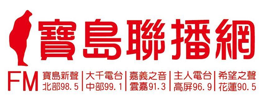 寶島聯播網~雲嘉91.3 嘉義之音~是咱的電台