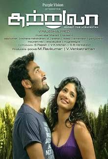Sutrula (2014) Tamil Movie Poster