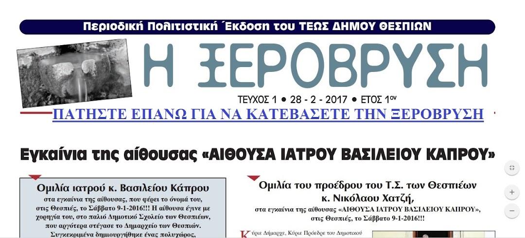 Η ΞΕΡΟΒΡΥΣΗ - ΤΕΥΧΟΣ 01