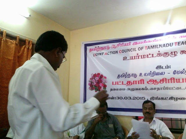 YESTERDAY'S  JACCTO MEETING PHOTO IN WHICH TNPPGTA STATE PRESIDENT MR.PONSELVARAJ PARTICIPATED.
