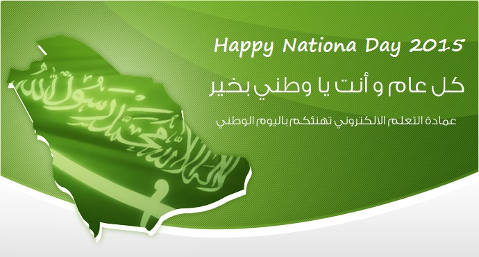 Happy saudi national day