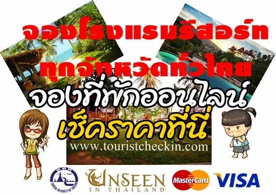 http://www.touristcheckin.com