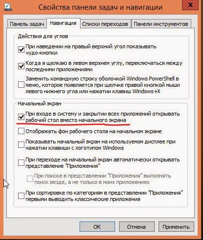Рабочий стол при запуске Windows 8