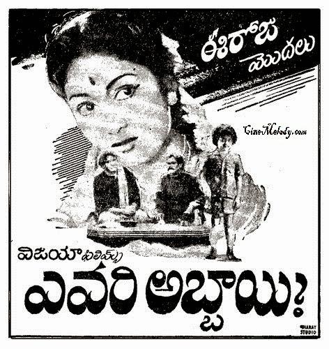 Evari Abbayi Telugu Mp3 Songs Free  Download  1957