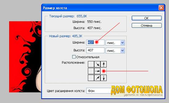 Как в фотошопе сделать изображение по размеру