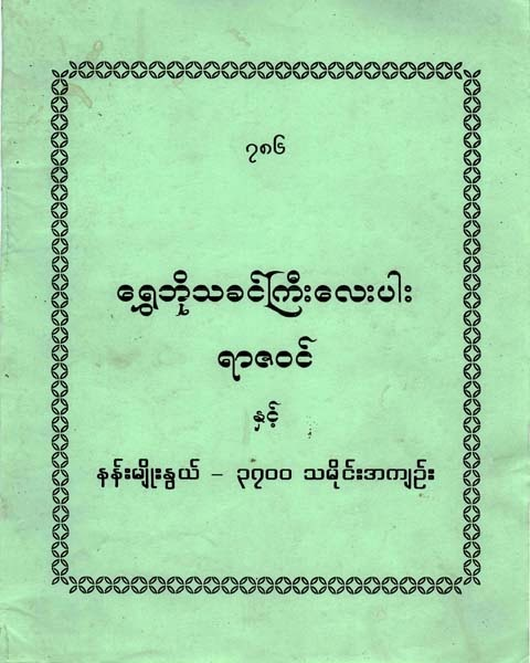 4 Masters from Shwebo District F.jpg