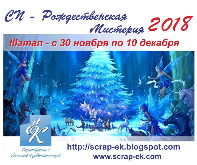 """СП """"Рождественская Мистерия"""",3 этап"""