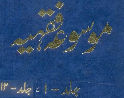 http://books.google.com.pk/books?id=vl9nAgAAQBAJ&lpg=PA1&pg=PA1#v=onepage&q&f=false