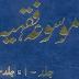 Mosua Fiqh Complete (Vol 1 to 12)