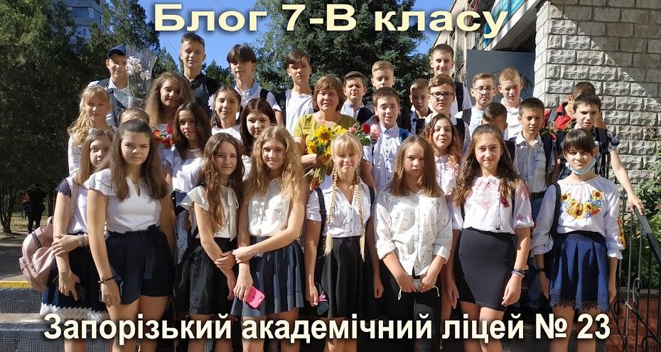 Блог 7-В класу ЗАЛ № 23