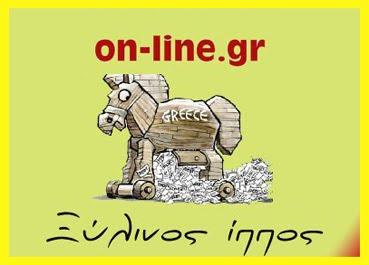 Ξύλινος  ίππος on-line
