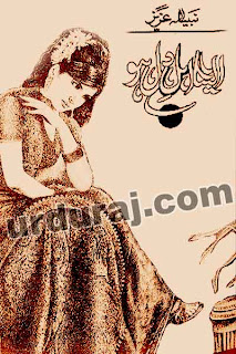 Aisa Ahle e Dil Ho (Romantic Urdu Novels) By Nabila Aziz complete in pdf