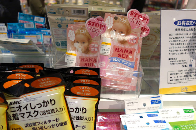 Pollen Allergy products in Japan