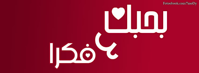 """صورة غلاف فيس بوك """"بحبك علي فكرة"""""""