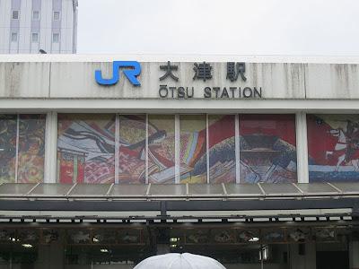 Otsu Station, Shiga Prefecture