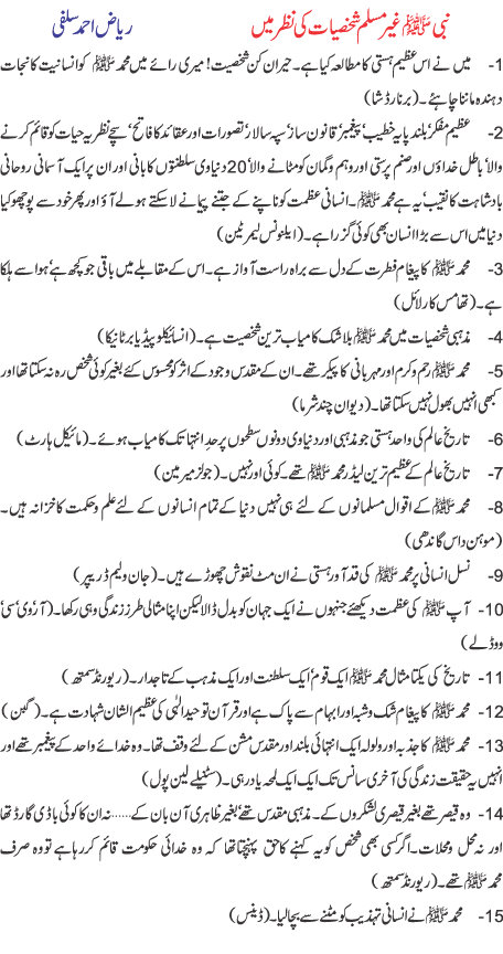 What do the Non Muslims Personalities opine about the Prophet Muhammad (s.a.w) Learn in Urdu