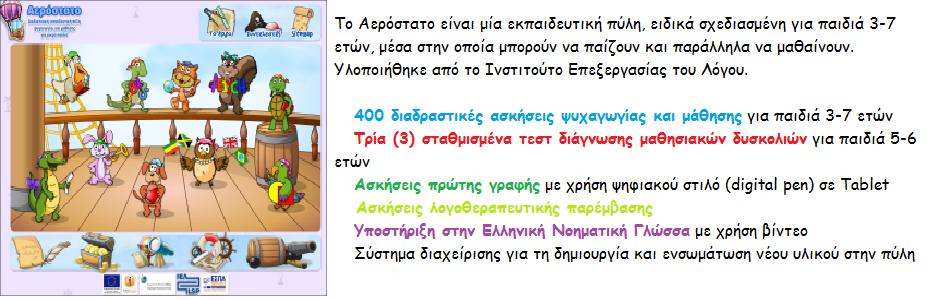 http://www.mikrapaidia.gr/
