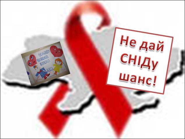 Картинки по запросу Ми проти СНІДу! Але ми з тими, кому потрібна наша допомога!
