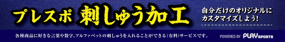 プレスポ刺繍サービス ~刺しゅうが入れられるスポーツ店~