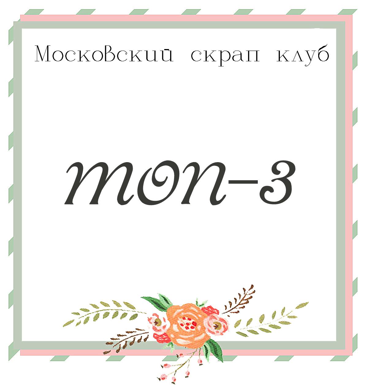 ТОП 3 в МСК