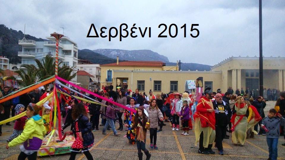 καρναβάλι Δερβενίου 2015