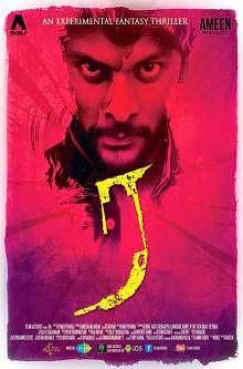 Ra (2014) Tamil Movie Poster