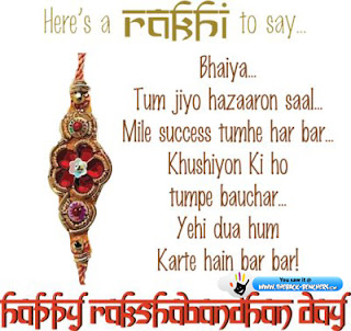 Raksha Bandhan Greetings Wallpapers