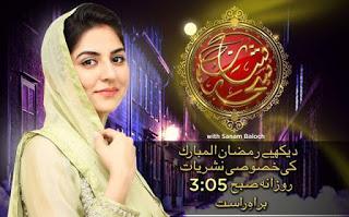 ramzan sehri transmission with sanam baloch ary news