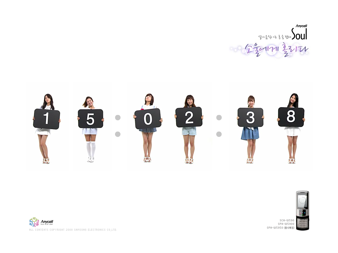 Screensaver SNSD - Anycall