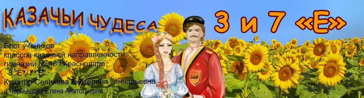 """КАЗАЧЬИ ЧУДЕСА                      3 И 7 """"Е"""""""