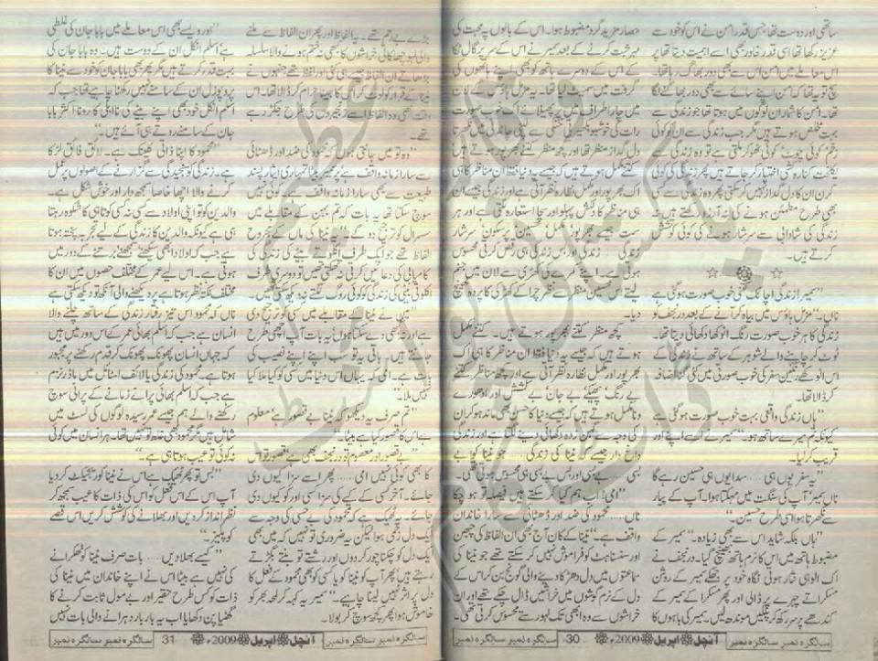 Free urdu digests mohabbat jhuk nahi sakti novel by for Syeda gul bano novels