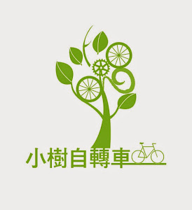 Little Tree Bike Fit Studio: 小樹自轉車