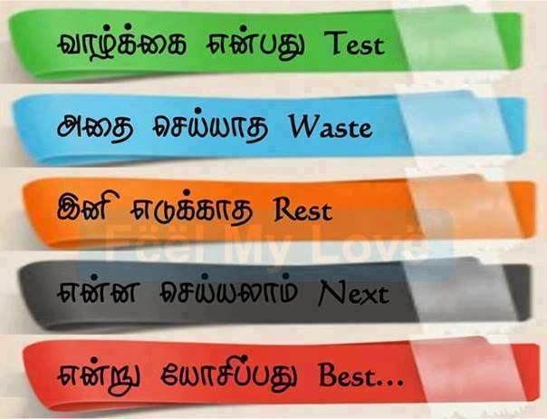 Best Tamil Sayings Wallpapers