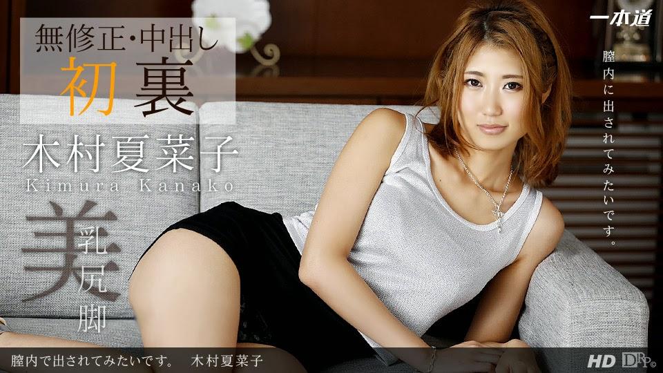 Watch 1Pondo 111513_698 Drama Collection - Kimura Kanako
