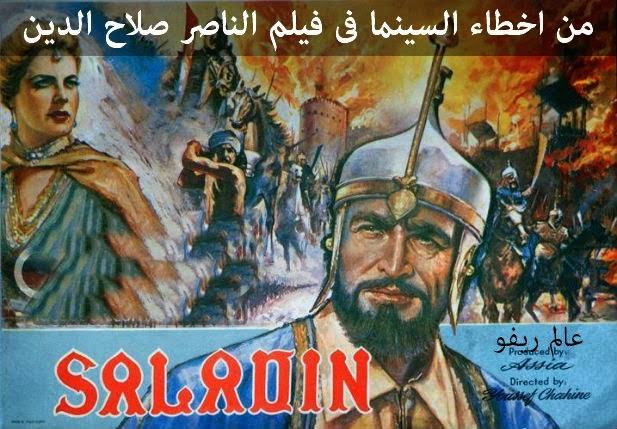 من أخطاء السينما فى فيلم الناصر صلاح الدين