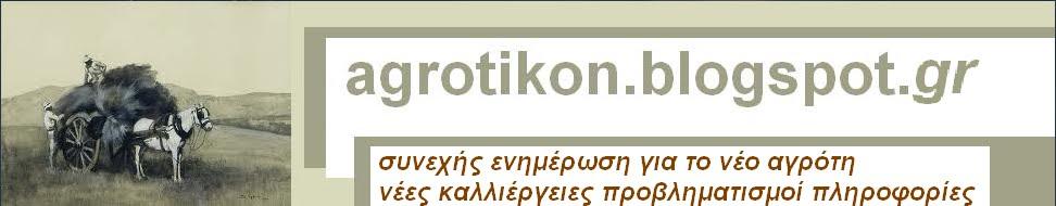 agrotikon