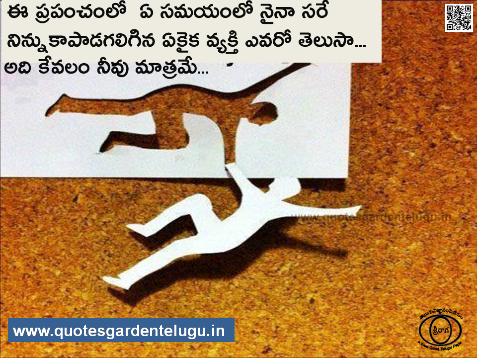 Best Self confidence inspirational life change attitude quotes in telugu with awesome hd images and wallpapers