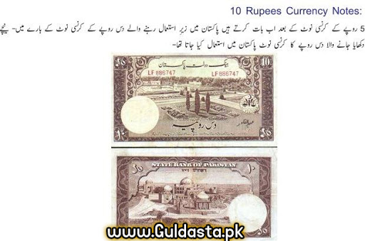 pakistani currency notes 10000, pakistani currency notes change, pakistani currency noteschecking, A New Currency Design for Pakistan, History of Pakistani Currency Note: 1947 – 2016, Funny PakistaniCurrency Note Picture, fake currency notes | Pakistan Criminal Records, Pakistani Rupee/ pre-partition (CurrencyNote) 1922 to 2016, Asif Zardari on Pakistani Currency Note, Fake currency checker, currency detector, uv lamppakistan.