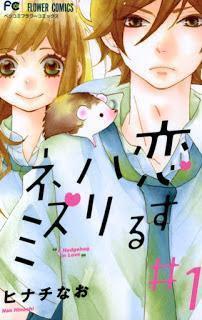 [ヒナチなお] 恋するハリネズミ 第01巻