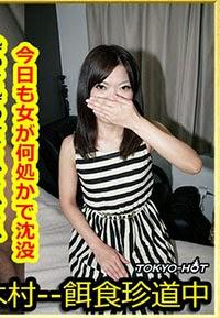Tokyo Hot k1069 - 餌食牝 北見沙斗 Sato Kitami