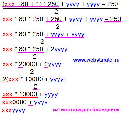 Математический фокус с номером телефона. Секрет фокуса. Математика для блондинок.