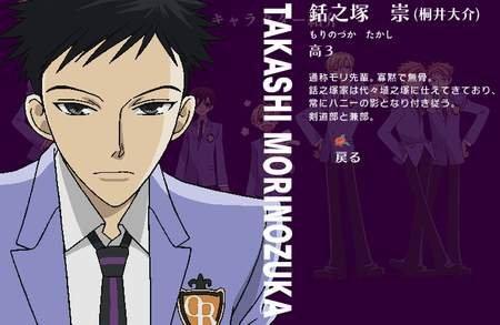 morinozuka takashi