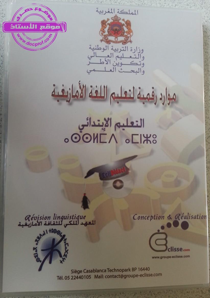 موارد رقمية لتعليم اللغة الأمازيغية