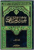 download-free-tafsir-al-maraghi
