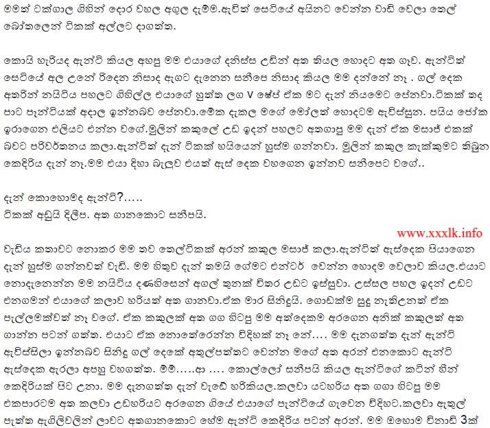 Sinhala Walkata Anty Part - Car Wallpaper